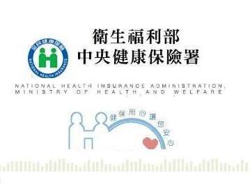 衛生福利部中央健康保險署
